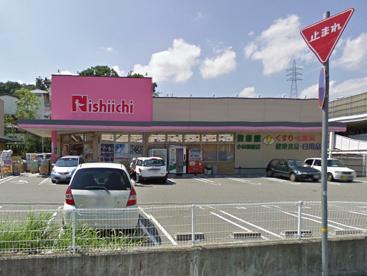 ニシイチドラッグ健康館小林駅前店の画像2