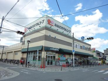 おおさかパルコープ 東中浜店の画像1