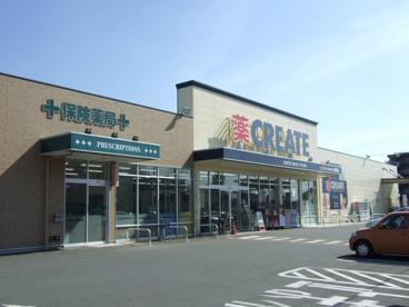 クリエイトエスディー浜松半田山店の画像1
