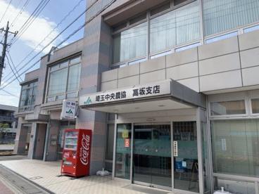 JA埼玉中央 高坂支店の画像1