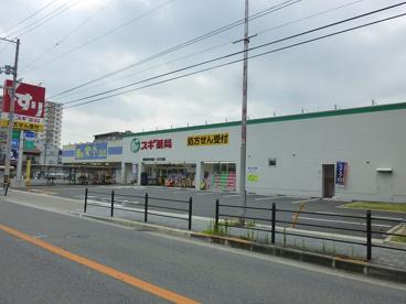 スギ薬局 城東東中浜店の画像1