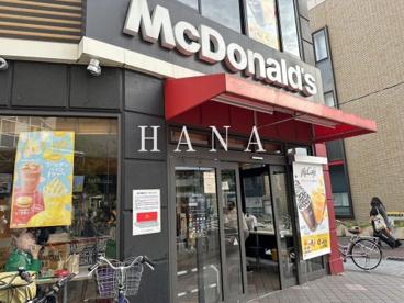 マクドナルド 亀有南口店の画像1