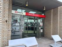 三菱東京UFJ銀行・亀有支店