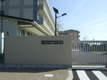 浜松市立積志小学校の画像2