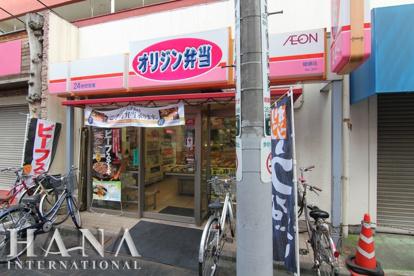 オリジン弁当 綾瀬店の画像1