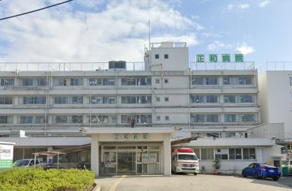 正和病院の画像1