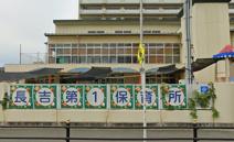 長吉第1保育所