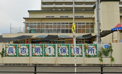 長吉第1保育所の画像1