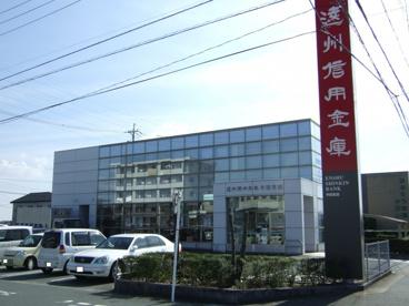 遠州信用金庫半田支店の画像1