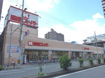 関西スーパー今福店の画像2