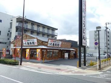 丸亀製麺 深江橋店の画像1