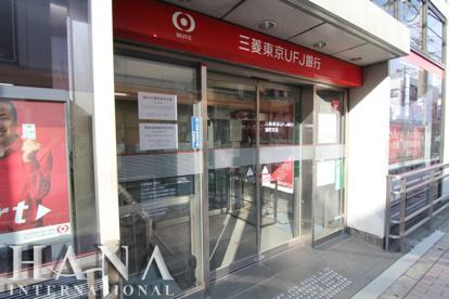 三菱東京UFJ銀行金町支店の画像1