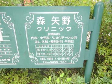 森 矢野クリニックの画像2