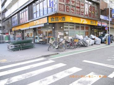 アコレ 高島平8丁目店の画像1