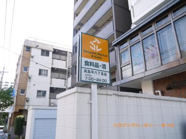 アコレ 高島平8丁目店の画像3