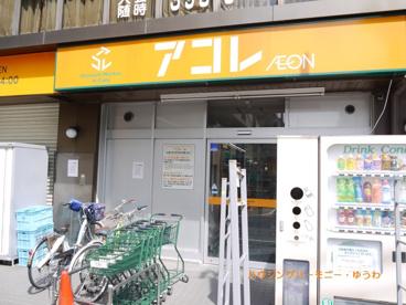 アコレ 高島平8丁目店の画像5