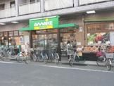 スーパーあまいけ上石神井店