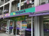 ウェルパーク上石神井3丁目店
