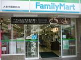 ファミリーマート大泉学園駅前店