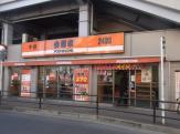 吉野家大泉学園北口店