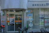 練馬東大泉七郵便局