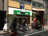 モスバーガー大泉学園店