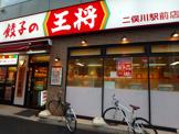 餃子の王将 二俣川駅前