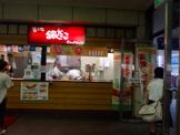 築地銀だこ 二俣川店