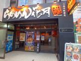 らぁめん花月嵐 二俣川駅前支店