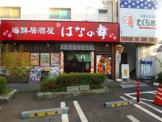 はなの舞 二俣川南口店