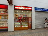 崎陽軒 三ツ境支店