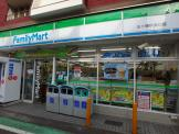 ファミリーマート 三ツ境駅南口支店