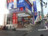 クリエイトS・D横浜希望が丘店