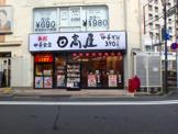 日高屋 希望ヶ丘店