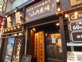 山内農場 希望ヶ丘南口駅前店