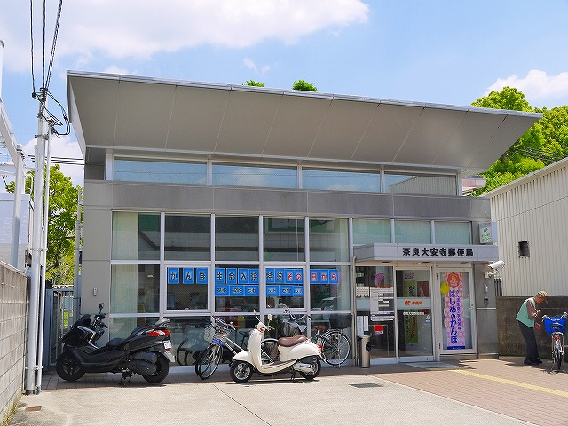 奈良大安寺郵便局の画像