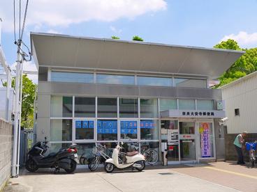 奈良大安寺郵便局の画像1