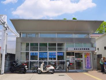 奈良大安寺郵便局の画像2