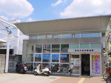 奈良大安寺郵便局の画像3