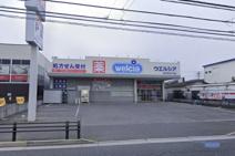 ウエルシア薬局習志野台5丁目店