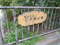 豊島区立 江戸橋公園
