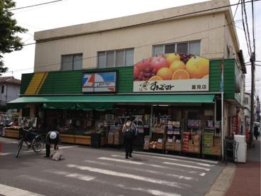 すきっぷマート夏見店の画像1