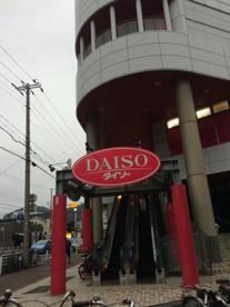 ダイソー神戸東山店の画像1