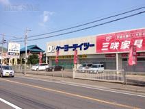 ケーヨーデイツー三咲店