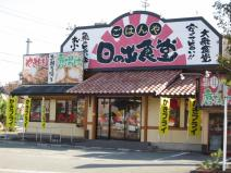 日の出食堂 鳴門店