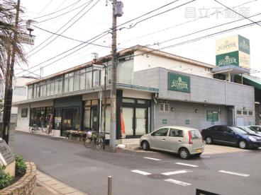 エコ・ピア薬円台店の画像1