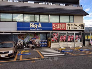 ビッグ・エー船橋習志野台店の画像1
