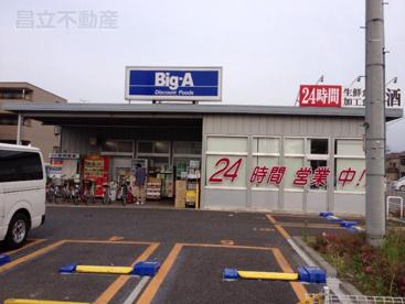 ビッグ・エー・船橋三咲店の画像1