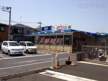 ビッグ・エー船橋松が丘店の画像1