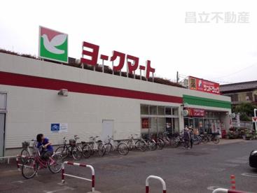 ヨークマート藤原店の画像1
